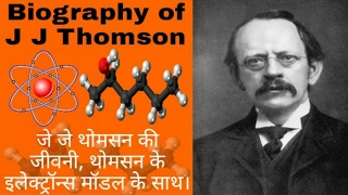 J J Thomson Biography in Hindi. life story of scientist thomson with Electrons Model.