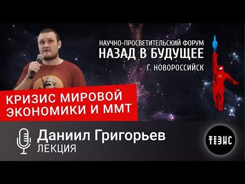 Даниил Григорьев - КРИЗИС МИРОВОЙ ЭКОНОМИКИ И MMT