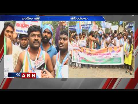 NSUI Leaders Protest Over Special Status For AP At Delhi | AP Latest News | ABN Telugu teluguvoice