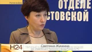 """""""Личный кабинет"""" в пенсионном фонде"""