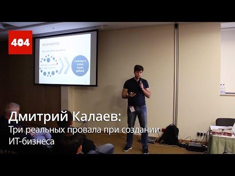 Дмитрий Калаев / Три реальных провала при создании ИТ-бизнеса.