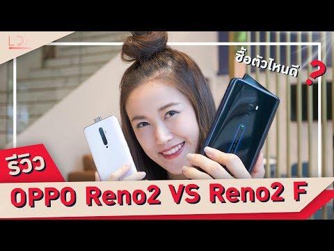 ซื้อตัวไหนดี? OPPO Reno2 VS Reno2 F (ชัดทุกระยะ ปะทะ สวยทุกมุมมอง) | LDA เฟื่องลดา