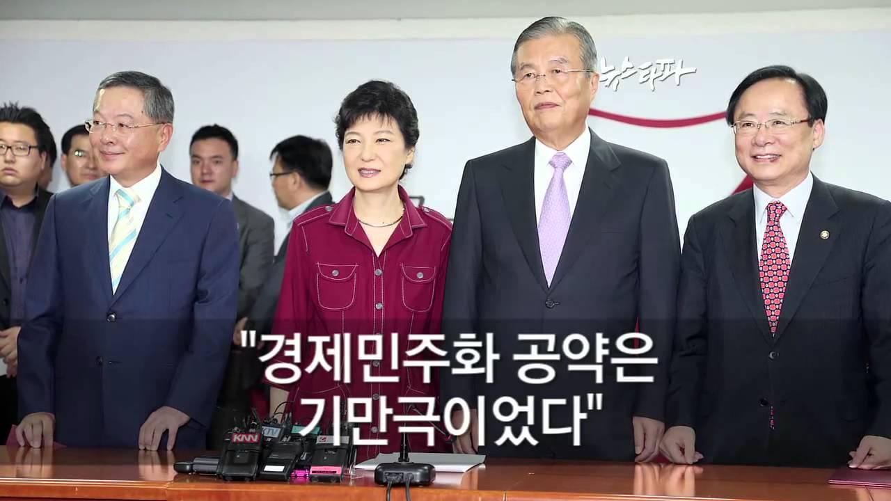 박근혜1년에 대한 이미지 검색결과