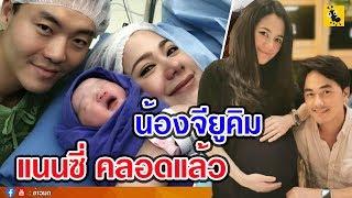 """""""แนนซี่"""" น้ำตาซึมคลอดลูกสาว น้องจียูคิม - """"ราฟฟี่"""" บินกลับไทย ให้กำลังใจน้อง"""