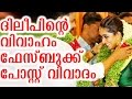 dileep's marriage fb post made controversy