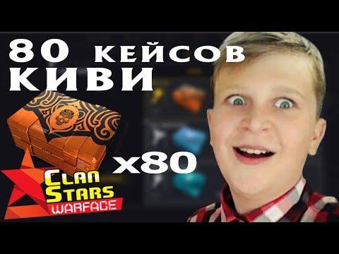 WARFACE : Открыл 80 КЕЙСОВ K.I.W.I