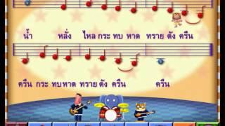 เพลง ระบำชาวเกาะ