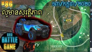 លូសុវត្ថិភាព | Epic Game Rules of Survival Khmer - Funny Strategy Battle Online