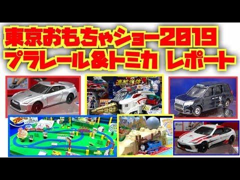 東京おもちゃショー2019 トミカ プラレール 最新 新商品現地レポート☆フェラーリ・トミカタワー・トミカ4D・工事現場・立体駐車場・ハイパーレスキュー