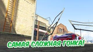 98% ЛЮДЕЙ НЕ ПРОЙДУТ ЭТУ ЧАСТЬ!   Гонки GTA V #5