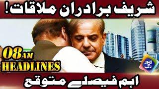 Sharif Brothers Sunday Meeting - News Headlines | 08:00 AM | 21 October 2018 | Lahore Rang