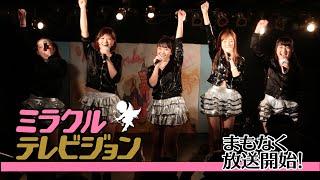 今日の放送は先日行われた「八姫祭Vol.4」ミラクルマーチのライブの模様...