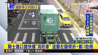 騎車趕上學!未禮讓值勤「消防車」釀擦撞 摔卡車底