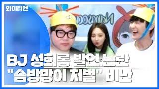 """'성희롱' BJ 방송 3일 정지...""""솜방망이 징계"""" / YTN"""