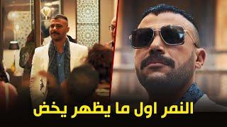 النمر اول ما يظهر يخض - شوف عبدالله عمل ايه فى الصاغة - مسلسل النمر 2021