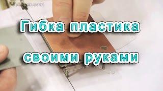 видео Гибка алюминиевого профиля - современные способы и технологии