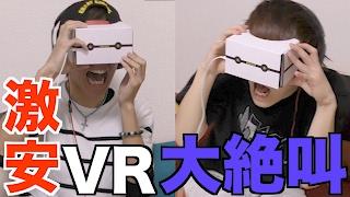 激安VRを買ったら予想以上に怖かった