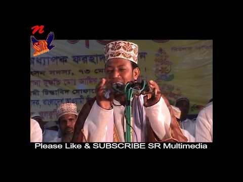 আমির হামজার নতুন ওয়াজ গাংনী হাইস্কুল মাঠ 2017   SR Multimedia