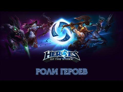 видео: heroes of the storm - Роли Героев Гайд