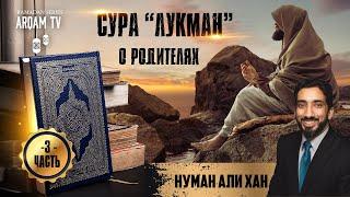 """Сура """"Лукман"""". О наших родителях. Часть 3 из 12   Нуман Али Хан (rus sub)"""