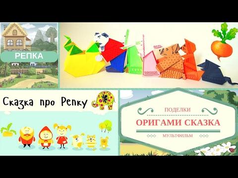 Cмотреть онлайн Сказка репка. Оригами сказка РЕПКА Театр кукол из бумаги своими руками Поделки для детей DIY