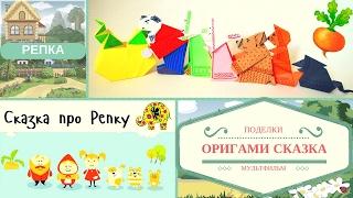 Сказка репка. Оригами сказка РЕПКА! Театр кукол из бумаги своими руками! Поделки для детей! DIY