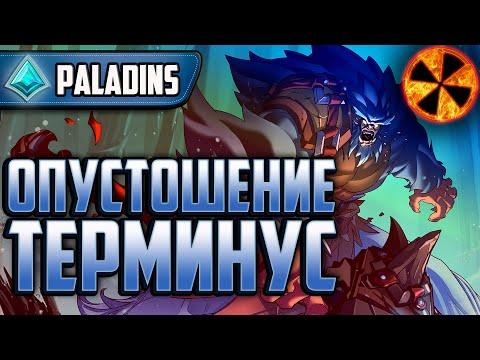 ТЕРМИНУС - ТОП ТАНК 2020 - Paladins