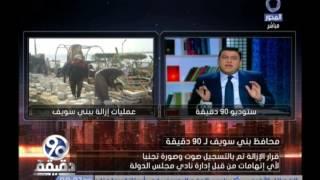 بالفيديو.. محافظ بني سويف يرد على مجلس الدولة: «أنتم المستولون»