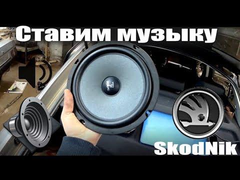Улучшаем штатную аудиосистему своими руками на Skoda Octavia A5. Часть 4