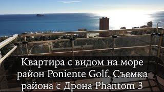 Дрон Phantom 3. Купить квартира с видом на море в Бенидорме, Поньенте Golf. Недвижимость в Испании(, 2016-01-14T00:20:53.000Z)