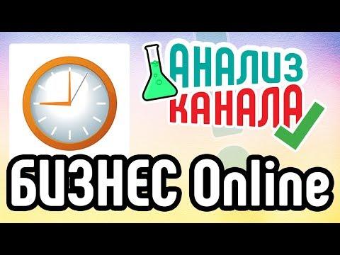 Анализ канала БИЗНЕС Online