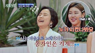 송가인(Song Ga In) 어금니 꽉! 물게 만든 홍자(HONG JA)의 ′송가인 기계설′ 악플의 밤(replynight) 2회