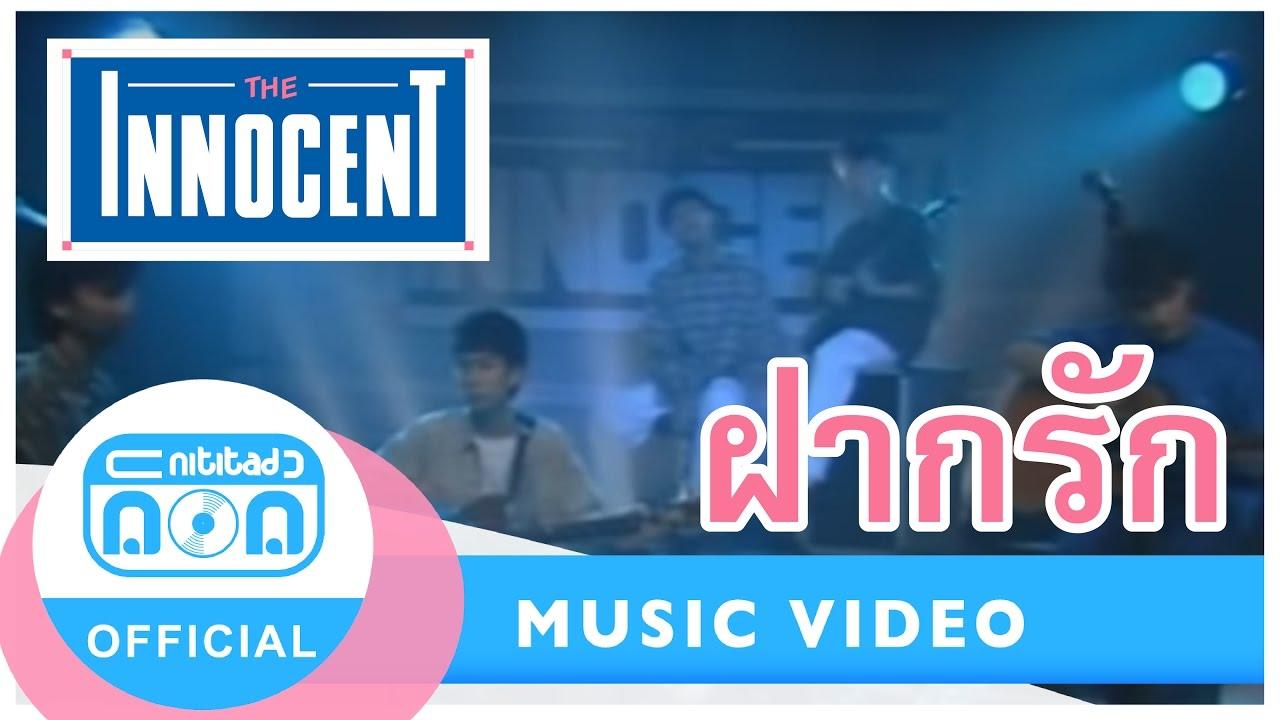 ฝากรัก- ดิอินโนเซ้นท์ [Official Music Video]