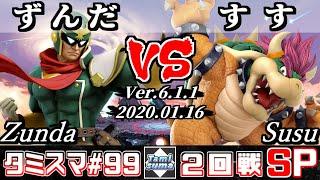 スマブラSPECIAL 第99回タミスマSP大会[2020/01/16]|Online Tournaments 【Smash Ultimate】Tamisuma#99 Round2 Zunda(Captain Falcon) VS Susu(Bowser) ...