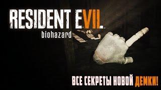 ВСЕ СЕКРЕТЫ НОВОЙ ДЕМКИ! ● Resident Evil 7 Teaser: Beginning Hour