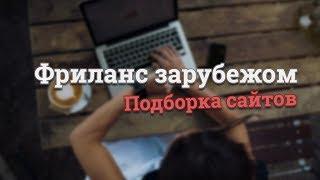 Фриланс: Подборка сайтов для получения заказа с США