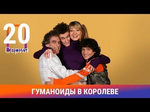 Гуманоиды в Королёве. 20 Серия. Сериал. Комедия. Амедиа