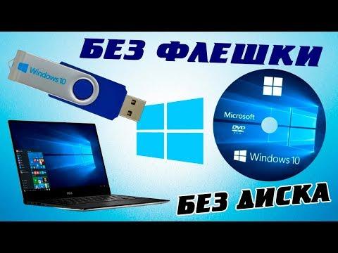 Как на ноутбуке установить Windows 10 без флешки и диска