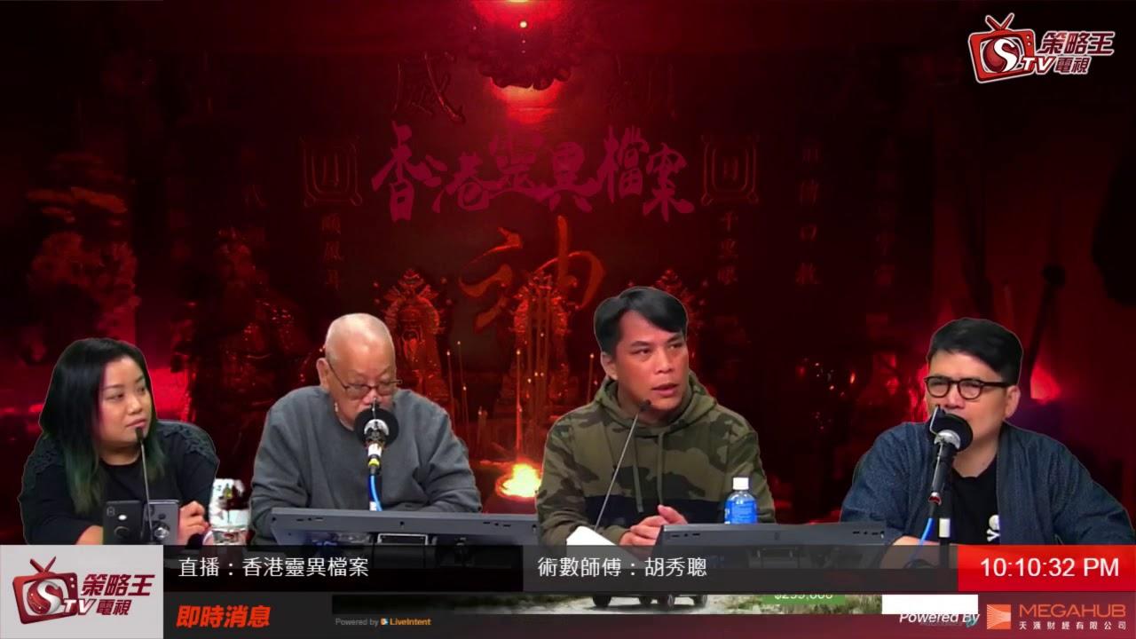 香港靈異檔案 2019-02-15《觀眾易先生。親述靈異經歷?》 - YouTube