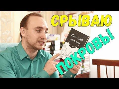 ДЕТЕКТОР ЛЖИ ДЛЯ БУКТЬЮБЕРА - Откровения книгоблогера