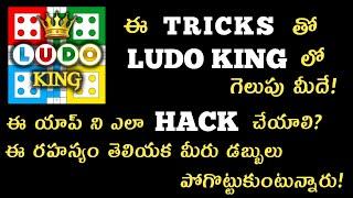 How to win ludo king Game| Ludo king wining Tips and tricks Telugu|Ludo king Telugu