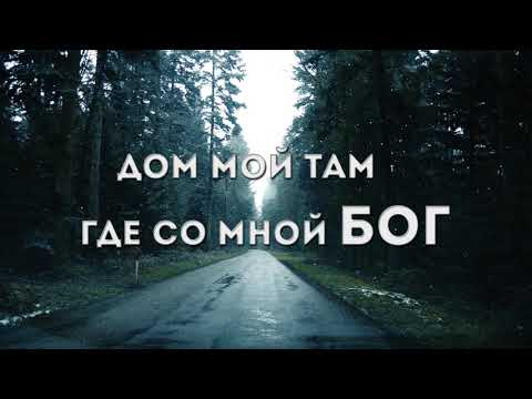 Путь Домой |