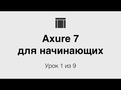 Axure7 для начинающих #1: Вводная, создание структуры проекта