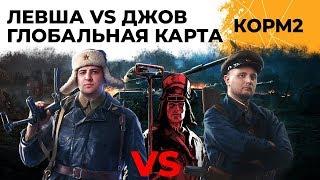 Левша КОРМ2 против Джов PWNZ. Ивент