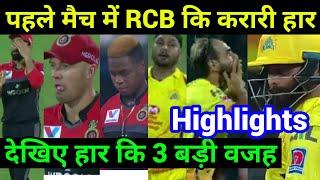IPL 2019: Match 1, RCB Vs CSK, 3 main reasons of big loss