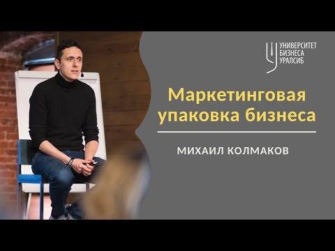 Михаил Колмаков. Маркетинговая упаковка бизнеса.