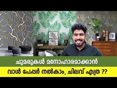 വാൾപേപ്പർ കൊണ്ട് ഭംഗി കൂട്ടാം ! Wallpaper Designs Malayalam
