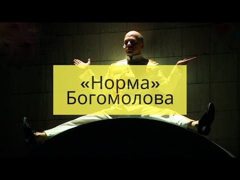 Богомолов представил «Норму» в Театре на Малой Бронной