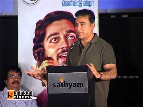 Kamal Haasan at Ninaithale Inikkum Movie Trailer Launch