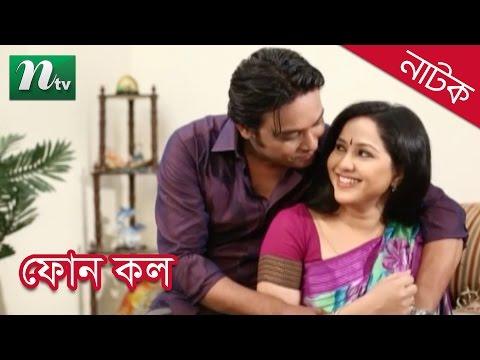 Bangla Natok - Phone Call | Anisur Rahman Milon, Nadia | Directed By Habib Masud